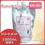 【送料無料】ニューウェイジャパン ナノアミノ ローズシャボン トリートメント RM-RO (しっとりタイプ) 1000g 詰め替え