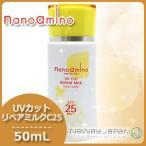 【送料無料】ニューウェイジャパン ナノアミノ UVカット リペアミルクC 25 50mL