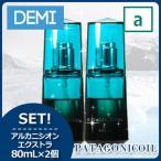 【送料無料】デミ パタゴニックオイル アルカニシオン エクストラ 80mL × 2個 セット