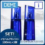 【送料無料】デミ パタゴニックオイル イセベルグ モイスト 100mL × 2個 セット