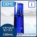 【送料無料】デミ パタゴニックオイル イセベルグ モイスト 100mL