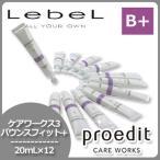 【送料無料】ルベル プロエディット ケアワークス 3 バウンスフィット プラス 20mL × 12個