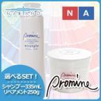 【送料無料】ナカノ プロマイン シャンプー 335mL + リペアメント 250g 《N・A》 選べる セット