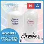 【送料無料】ナカノ プロマイン シャンプー 760mL + リペアメント 670g 《N・A》 選べる セット
