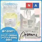 【送料無料】ナカノ プロマイン シャンプー 3000mL + リペアメント 3000g 《N・A》 選べる セット 詰め替え