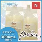 【送料無料】ナカノ プロマイン シャンプー 3000mL 詰め替え