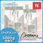 【送料無料】ナカノ プロマイン リペアメント 3000g 詰め替え