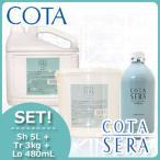 【送料無料】コタ セラ シャンプー 5L + コタ セラ トリートメント 3Kg + スキャルプローション 480mL セット