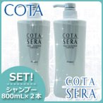 【送料無料】コタ セラ シャンプー 800mL × 2本セット