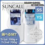 【送料無料】suncall サンコール フェルエ トリートメント 1st 700g + 2nd 700g 詰め替えセット 《SS・YS》