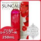 【送料無料】suncall サンコール フェルエ シャンプー N 250mL