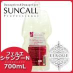 【送料無料】suncall サンコール フェルエ シャンプー N 700mL 詰め替え