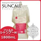 【送料無料】suncall サンコール フェルエ シャンプー N 1800mL 詰め替え