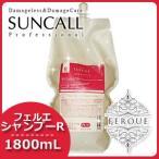 【送料無料】suncall サンコール フェルエ シャンプー R 1800mL 詰め替え