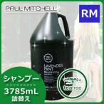 【送料無料】ポールミッチェル ティーツリー PMT ラベンダーミント モイスチャライジング シャンプー 3785mL 詰め替え