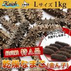 送料無料 乾燥 ナマコ 乾燥なまこ 北海道産  特A品 Lサイズ117個前後入り(1kg)