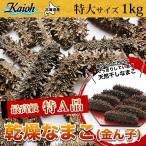 送料無料 乾燥 ナマコ 乾燥なまこ 北海道産  特A品 特大サイズ57個前後入り(1kg)