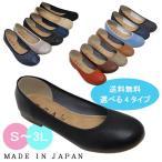 ラウンドトゥパンプス 日本製のやわらか素材で履き心地のいい バレエシューズ ぺたんこ靴 商品到着後、レビューを書いて送料無料