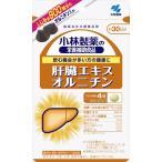 小林製薬の栄養補助食品 肝臓エキスオルニチン 120粒