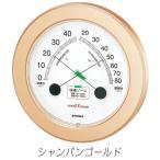 エンペックス 温湿度計 高精度 エンペックス アナログ 日本製 壁掛け スーパーEX高品質温 シャンパンゴールド EX-2738