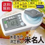 米 水分計 米麦水分測定器 米名人 電池付 KM-1 水分量 お米 簡単操作 高森コーキ