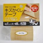 高森コーキ(リペアの達人) キズかくしテープ(幅7cm×長さ45cm2枚入り)(フローリングキズ/傷/補修) メイプル RKT-02