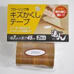 高森コーキ(リペアの達人) キズかくしテープ(幅7cm×長さ45cm2枚入り)(フローリングキズ/傷/補修) ブラウン RKT-07