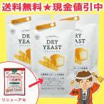 【送料無料】有機穀物で作った天然酵母(ドライイーストタイプ) 風と光 3g×10 3袋セット 【オーガニック】
