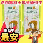 【送料無料】オーガニック ショートニング (スティックパック) 風と光 100g(10g×10P) 2袋セット【パン材料 製菓材料】