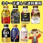 【3ケース選んで送料無料】ダイドードリンコ UCC 伊藤園 缶コーヒーボトル まとめ買い (タリーズコーヒー・ブレンド・世界一のバリスタ 微糖・無糖・BLACK)