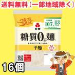 紀文 糖質0g麺 16個セット 【キャンセル、返品不可】【糖質ゼロ 食品】 【クール便】送料無料(北海道・東北・沖縄除く)