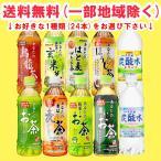 9種類から選べる サンガリア あなたのお茶 シリーズ 500ml ペットボトル 24本×2ケースセット【送料無料】