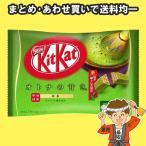 キットカット ミニ オトナの甘さ抹茶 【ネスレ】13枚入 1袋  中国・台湾でも人気!【発送重量250g】