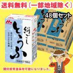 森永 絹ごし とうふ 290g×48個 長期保存可能豆腐 【ク