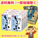 【送料無料】  森永乳業 絹ごしとうふ 290g×18個 長期保存可能豆腐 クール便配送 ※北海道、東北、沖縄地方は別途送料が掛ります