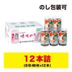 【送料無料】大野海苔 卓上味付のり 12本詰 ※北海道、東北、沖縄地方は別途送料が掛ります