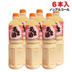 【送料無料】ヤマク 甘酒(あま酒) 1L×6本【ノンアルコール・砂糖不使用・常温保存可】