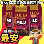 UCC 日本ヒルス マイルドブレンド 750g(粉)×1袋【発送重量 1kg】codeA1