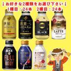 【2ケース選んで送料無料】ダイドードリンコ UCC 伊藤園 缶コーヒーボトル まとめ買い (タリーズコーヒー・ブレンド・世界一のバリスタ 微糖・無糖・BLACK)