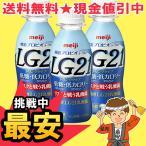 (クール便)明治プロビオヨーグルトLG21ドリンクタイプ 低糖・低カロリー  (112ml×12本)【送料無料】