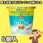 24個まで送料均一 小岩井 イミューズ iMUSE 生乳 ヨーグルト 8個入【プラズマ乳酸菌】
