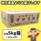 半田そうめん(高級めん) 5kg(187g×27束...
