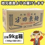 半田そうめん(高級めん) 9kg(150g×3束)...