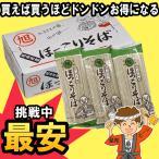 竹田製麺 阿波名産 ほっこりそば 4kg(200g×20束)/ソバ/蕎麦/年越しそば【発送重量 5kg】codeB1