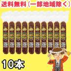 冨士ハム キング サラミ ソーセージ 150g 10本セット