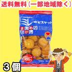 【送料無料】ミレービスケット (130g)3袋セット(ポスト投函となります)(野村煎豆加工店 まじめなおかし )