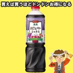 ミツカン ビネグイット黒酢ぶどう&ベリーミックス(6倍濃縮タイプ) 1000ml【1kg】