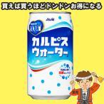 カルピスウォーター350ml×24本 乳酸菌飲料【発送重量 5kg】codeB1