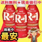 (クール便)☆ 明治ヨーグルトR-1 ドリンクタイプ (112ml×24本)【送料無料】