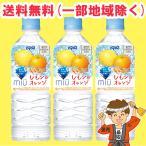 ダイドー miu ミウ レモン&オレンジ 550mlPET×24本入【発送重量 10kg】codeC1